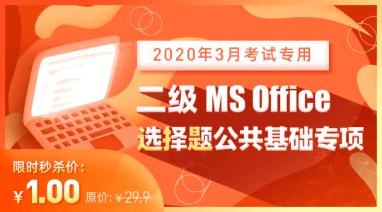 计算机二级MS Office选择题专项课