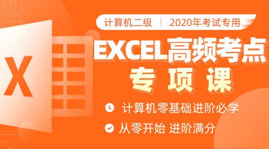 二级EXCEL零基础全面提升课-2020考试专用