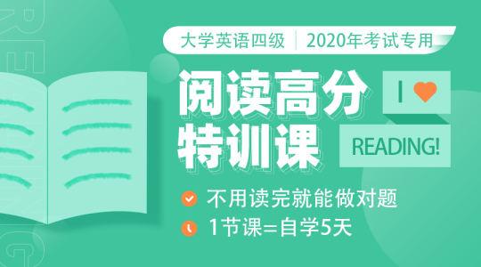 四级阅读高分特训-2020英语四级考试专用