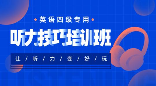 【预售】听力技巧培训班 备考英语四级 2020专用