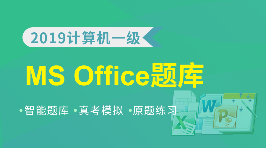 一级MS Office高级应用题库