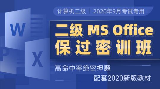 【适用9月考试】计算机二级MSOFFICE保过密训班