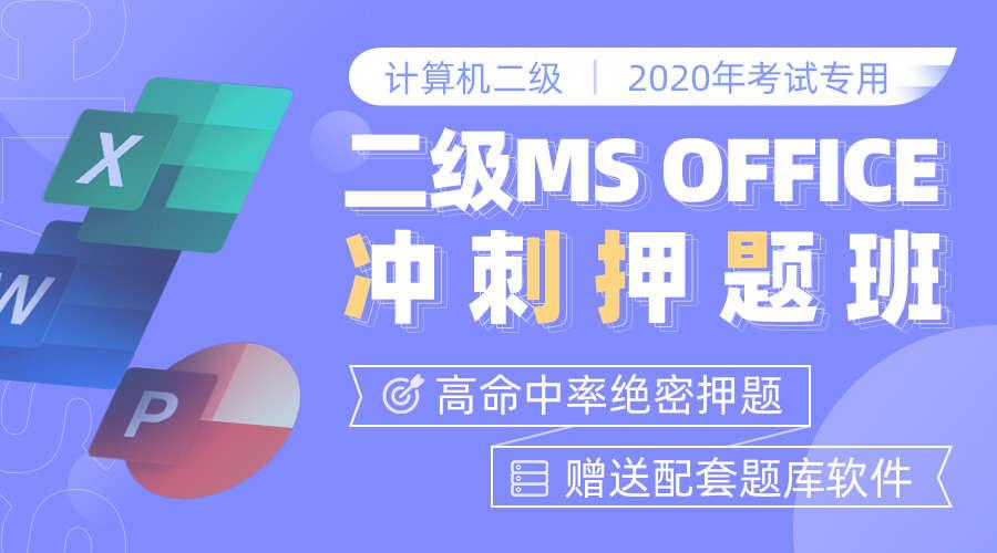 【推荐】二级MS  Office冲刺押题班