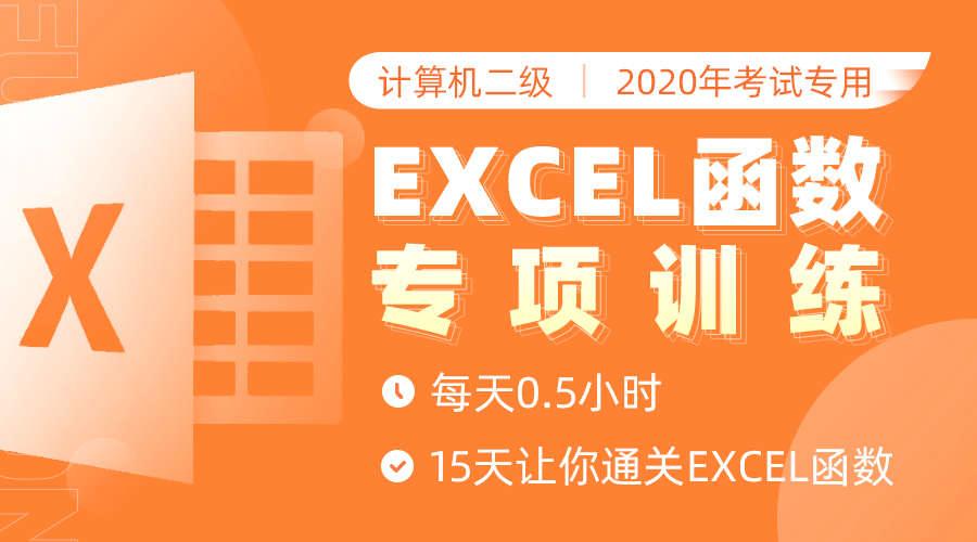 二级EXCEL函数精讲专项课-2020考试专用