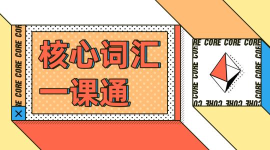 【预售】英语四级词汇课 2020年四级备考专用