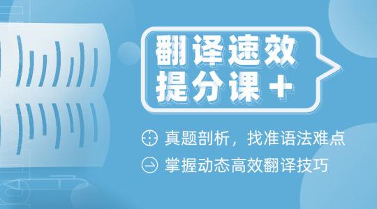 【四级翻译】思路突破精讲-2020考试专用