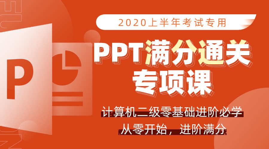 二级PPT满分通关专项课-2020考试专用