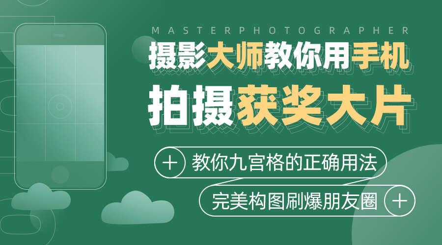 获奖摄影师教你手机摄影