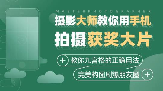 世界冠军教你手机摄影